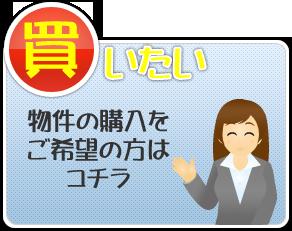 福岡・北九州の不動産・収益物件は山王商事へ