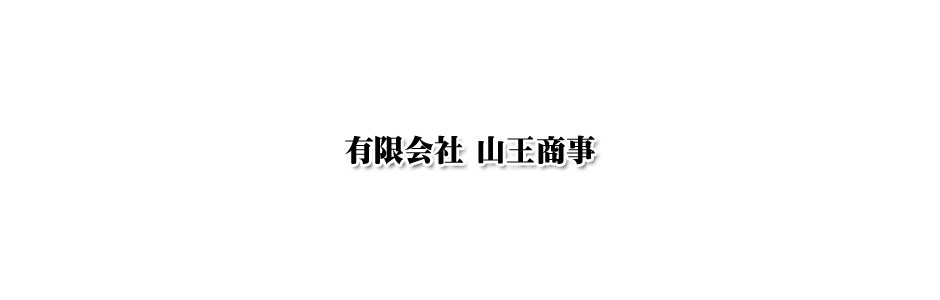 北九州の不動産会社 山王商事